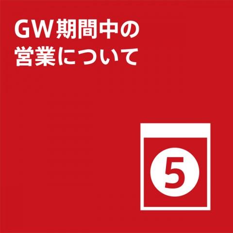 GW営業時間のご案内