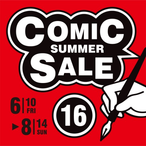 COMIC SALE 2016 SUMMER<BR>開催中!!