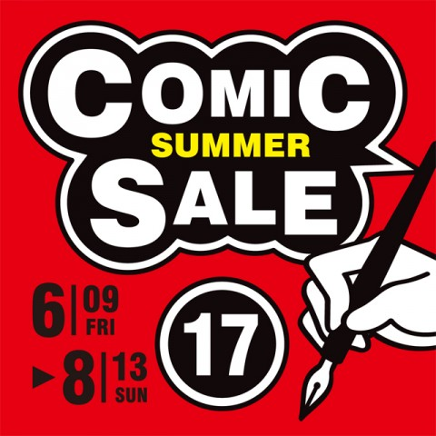 COMIC SALE 2017SUMMER<BR>開催中!!