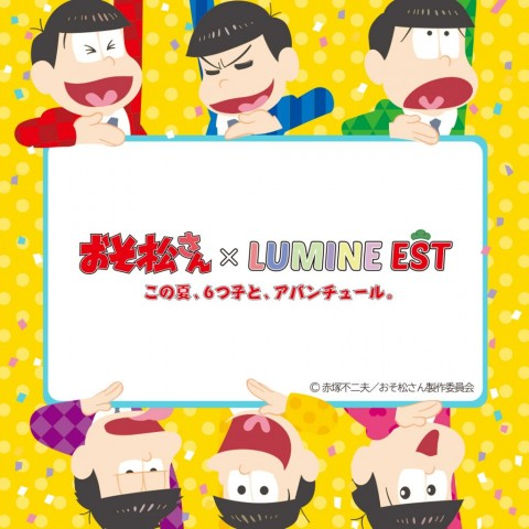 『おそ松さん×ルミネエスト』キャンペーン開催!