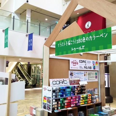 『阪急百貨店うめだ本店に出店します』(期間限定)