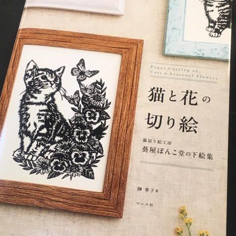 『猫と花の切り絵』