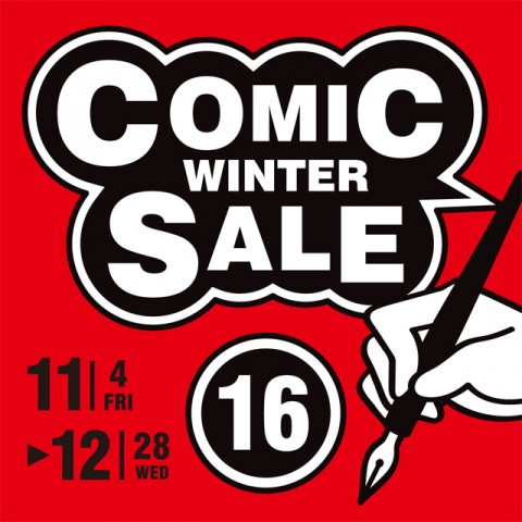 COMIC SALE 2016 WINTER<BR>開催中!!