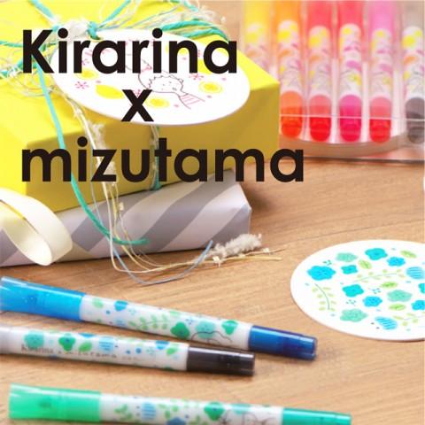 mizutama×Kirarina限定セット発売!!