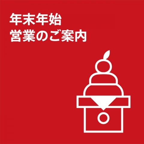 【ご案内】年末年始営業スケジュール