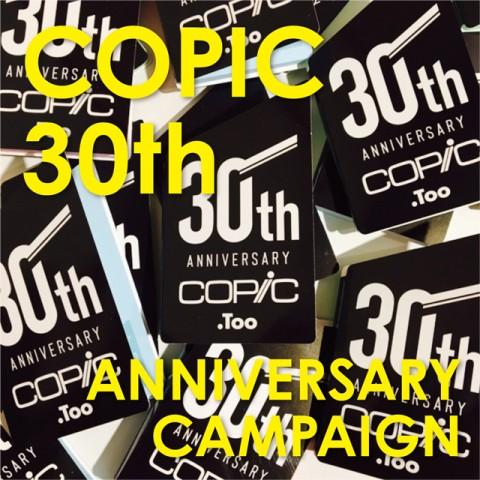 コピック30周年記念キャンペーン・第2弾
