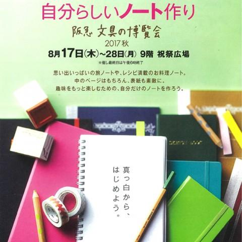 『阪急文具の博覧会2017秋はじまります!』