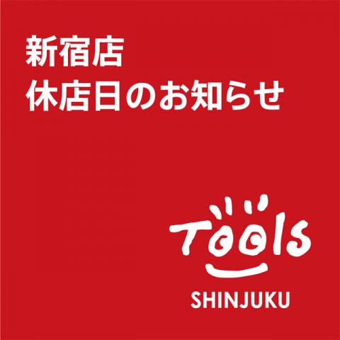 新宿店休店のお知らせ