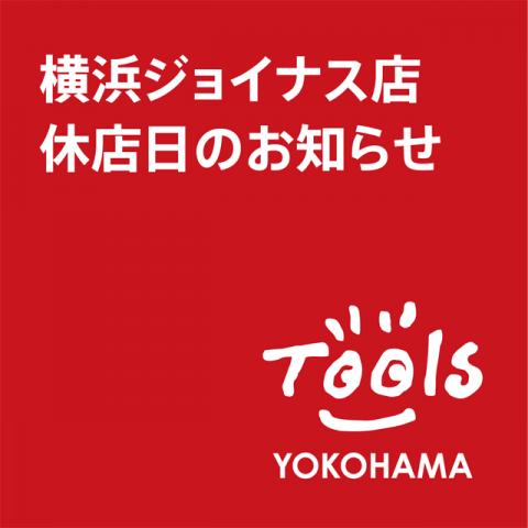 横浜ジョイナス店/休店のお知らせ