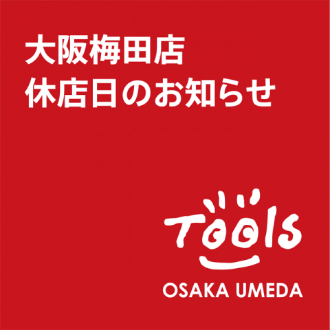 大阪梅田店休店のお知らせ