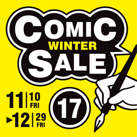 COMIC SALE 2017WINTER開催中!!