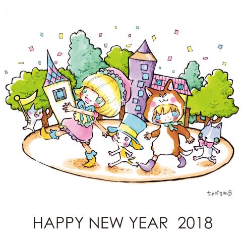 2018年あけましておめでとうございます