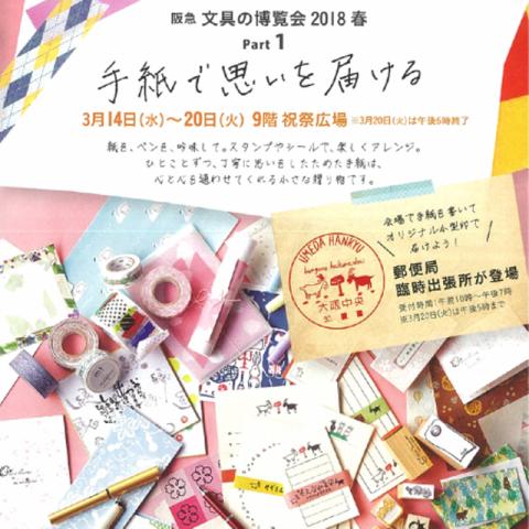 阪急文具の博覧会2018春のテーマは『手紙』!