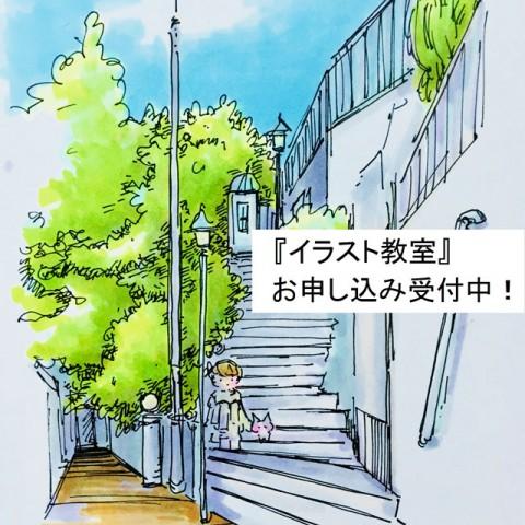 トゥールズ大阪梅田店の『イラスト教室』2期目を募集!