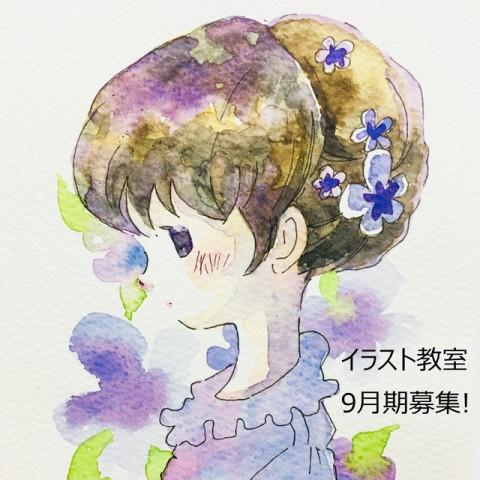 『イラスト教室』9月期募集!