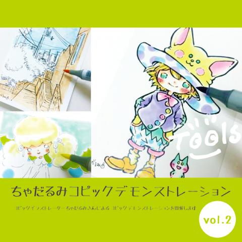 ちゃだるみ『コピックデモンストレーション』Vol.2
