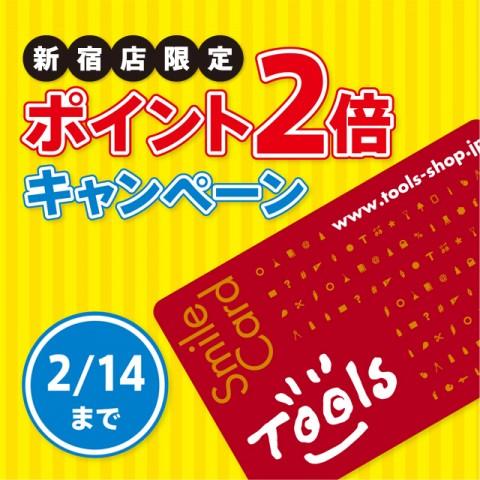トゥールズ新宿店×ルミネ 『ポイントUP×Wマイルキャンペーン』