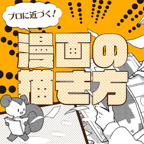 『プロに近づく!漫画の描き方』サイトオープン!