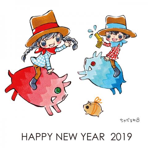 2019年あけましておめでとうございます