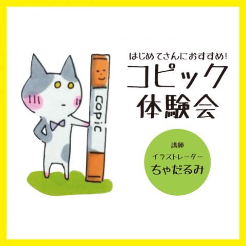『コピック体験会』開催!