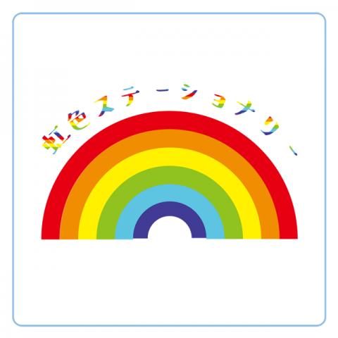 カラフルブング特別企画『虹色ステーショナリー』