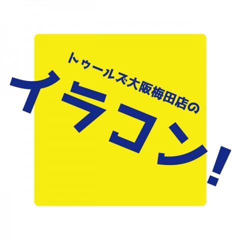トゥールズ大阪梅田店の<br>『イラコン!』作品大募集!