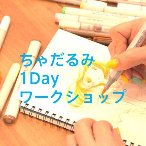 ちゃだるみ『1Dayワークショップ』開催!