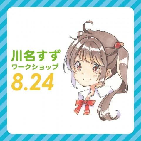 川名すずワークショップ開催!