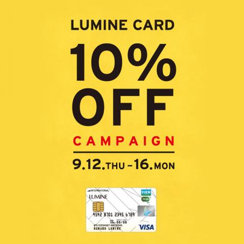 増税前のルミネカード10%OFF!!