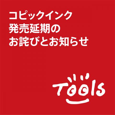 コピックインク発売延期のお詫びとお知らせ