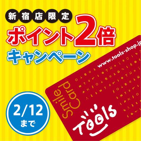 トゥールズ新宿店×ルミネエスト『ポイントUP×Wマイルキャンペーン』