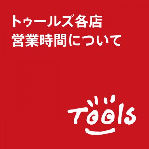 トゥールズ各店<br>営業時間のお知らせ
