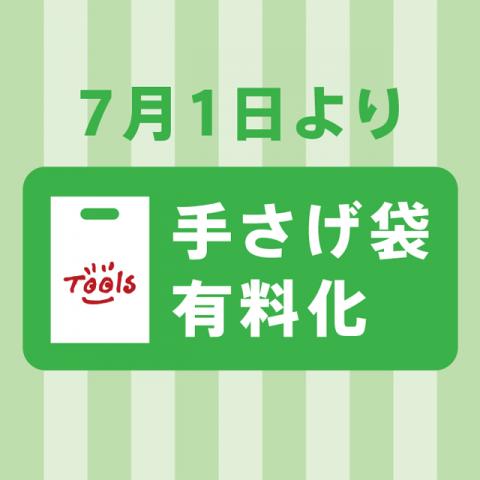 7月1日より手さげ袋有料化スタートします!