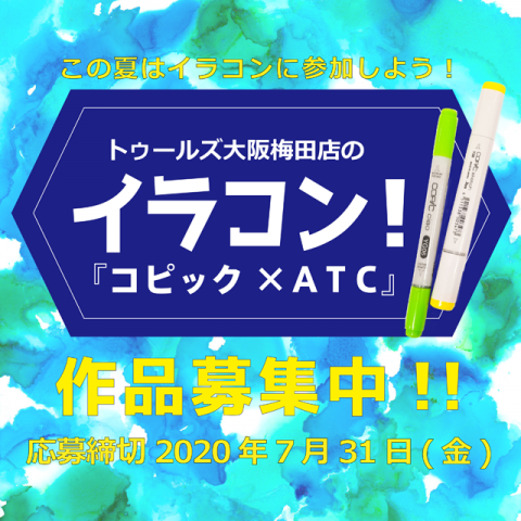 トゥールズ大阪梅田店の『イラコン』!作品大募集!