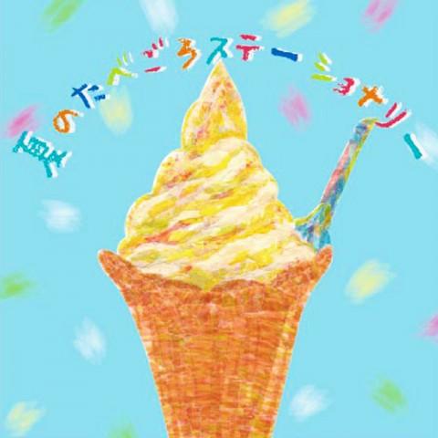 『夏のたべごろステーショナリー』展開中!