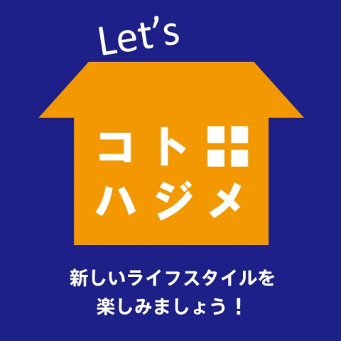 Let's コトハジメ!