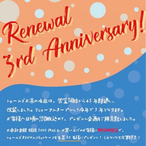 【Renewal 3rd Anniversary】