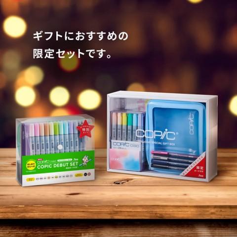 コピックチャオ限定『ギフトセット』発売!
