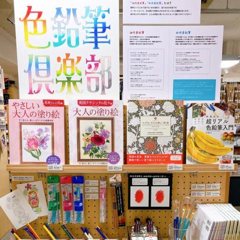 『色鉛筆倶楽部』開催中!