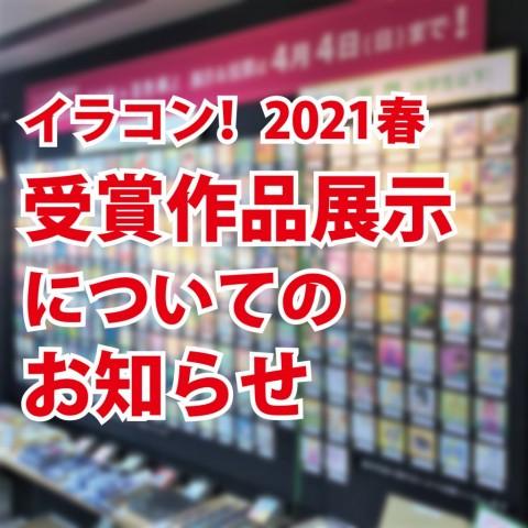 大阪梅田店のイラコン! 受賞作品展示について