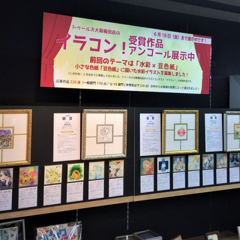 イラコン!2021春『水彩×豆色紙』受賞作品展開催‼