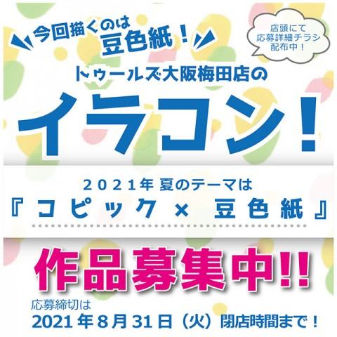 トゥールズ大阪梅田店の『イラコン!2021夏』作品大募集!