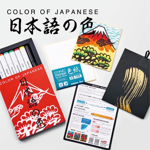 コピックスケッチ【日本語の色】セット限定発売!!